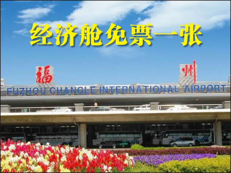 武汉—福州