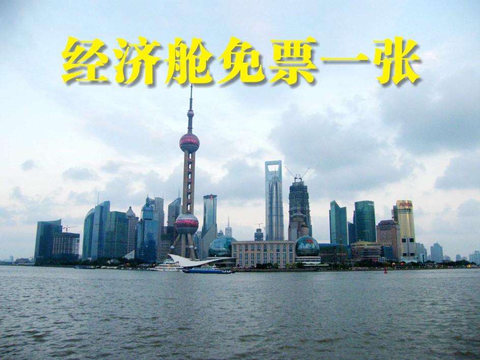 武汉—上海